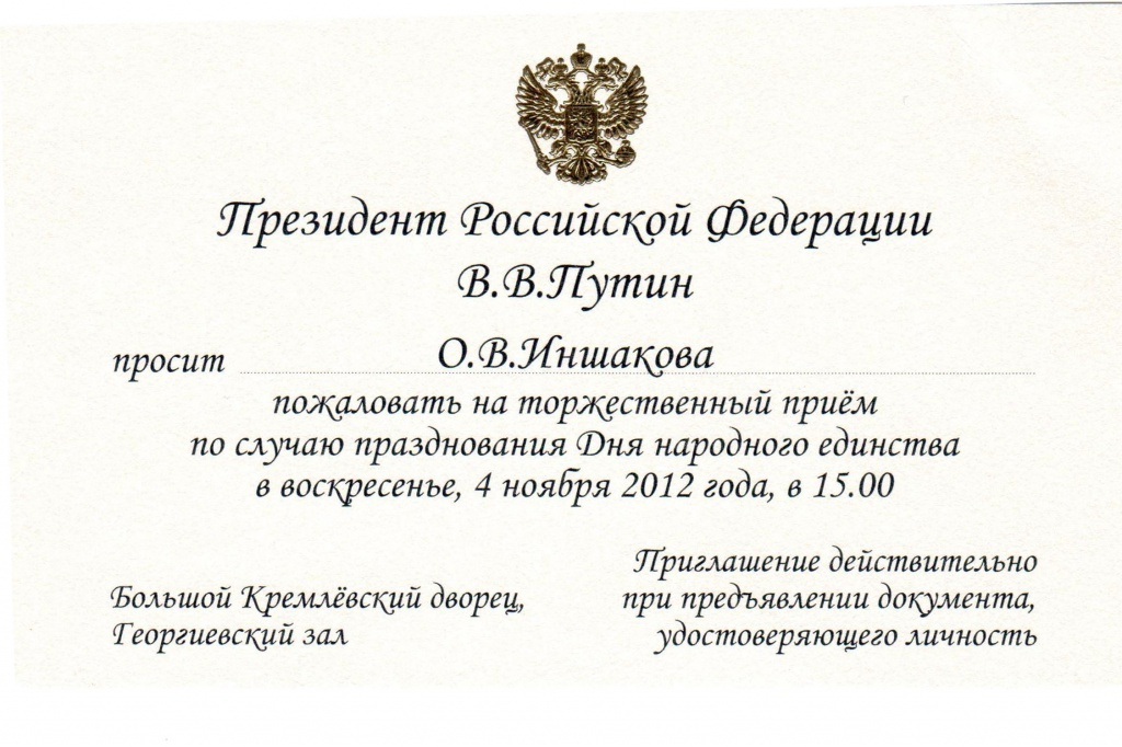 Приглашения на мероприятия шаблоны текст