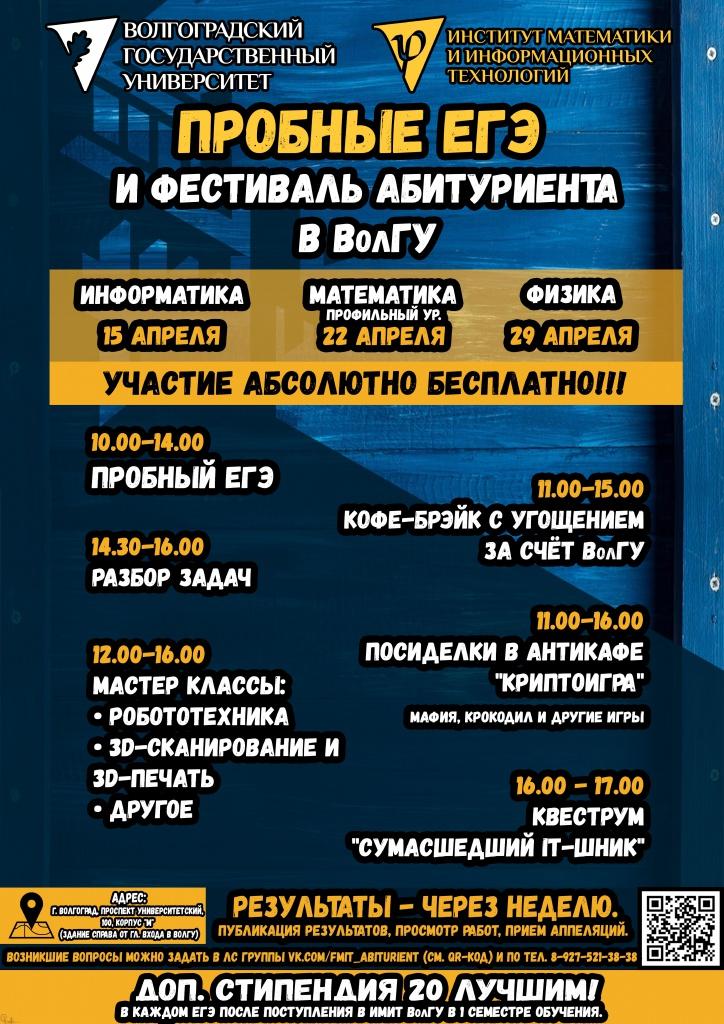 Бесплатные пробные ЕГЭ по математике, физике и информатике и Фестивали  абитуриента 1ddcce766d8